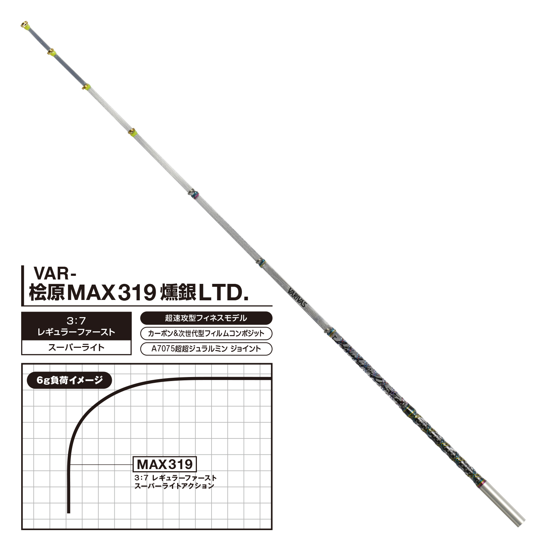 桧原MAX319 燻銀LTD.