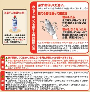 カセット式ガスストーブの安全の説明画像