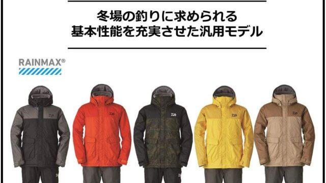 釣り専用防寒スーツの画像
